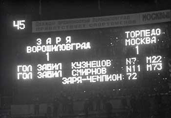 Золотой матч ЗАРЯ - Торпедо Москва