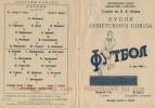 Программка к матчу Трудовые резервы (Луганск, СССР)-Горняк (Кривой Рог, СССР)