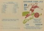 Программка к матчу Локомотив (Челябинск, СССР) - Заря (Луганск, СССР)
