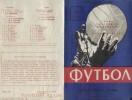 Программка к матчу Шахтер (Донецк, СССР)-Заря (Луганск, СССР)