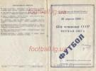 Программка к матчу Искра (Смоленск, СССР)-Заря (Ворошиловград, СССР)