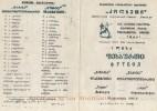 Программка к матчу Гурия (Ланчхути, СССР)-Заря (Ворошиловград, СССР)
