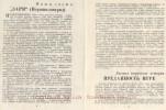 Программка к матчу Крылья Советов (Куйбышев, СССР)-Заря (Ворошиловград, СССР)
