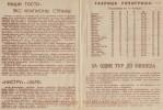 Программка к матчу Нистру (Кишинев, СССР)-Заря (Ворошиловград, СССР)