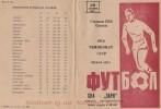 Программка к матчу СКА (Одесса, СССР)-Заря (Ворошиловград, СССР)