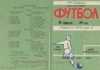 Программка к матчу СКА (Хабаровск, СССР)-Заря (Ворошиловград, СССР)