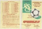 Программка к матчу Кривбасс (Кривой Рог, СССР)-Заря (Ворошиловград, СССР)