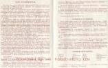 Программка к матчу Закарпатье (Ужгород, СССР)-Заря (Ворошиловград, СССР)