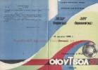 Программка к матчу Звезда (Кировоград, СССР)-Заря (Ворошиловград, СССР)