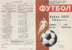 Программка к матчу Шинник (Ярославль, СССР)-Заря (Ворошиловград, СССР)