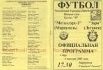 Программка к матчу Ильичевец-2 (Мариуполь) - Заря (Луганск)