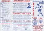 Программка к матчу Красилов-Оболонь - Заря (Луганск)