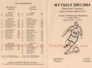 Программка к матчу Шахтер-2 (Донецк) - Заря (Луганск)