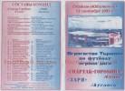 Программка к матчу Спартак-Горобына - Заря (Луганск)