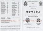 Программка к матчу Сталь (Днепродзержинск)- Заря (Луганск)