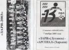 Программка к матчу Заря (Луганск) - Арсенал (Харьков)