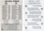 Программка к матчу Заря (Луганск) - Красилов-Оболонь
