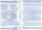 Программка к матчу ИгроСервис (Симферополь) - Заря (Луганск)