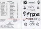 Программка к матчу Энергетик (Бурштын) - Заря (Луганск)