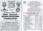 Программка к матчу Заря (Луганск) - ИгроСервис (Симферополь)