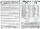 Программка к матчу Заря (Луганск) - Энергетик (Бурштын)