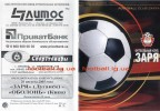 Программка к матчу Заря (Луганск) - Крымтеплица (Молодежное)