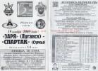 Программка к матчу Заря (Луганск) - Спартак (Сумы)