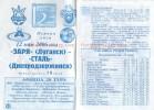 Программка к матчу Заря (Луганск) - Сталь (Днепродзержинск)