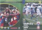 Программка к матчу Ильичевец (Мариуполь) - Заря (Луганск)