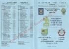 Программка к матчу Металлист (Харьков) - Заря (Луганск)