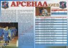Программка к матчу Арсенал (Киев) - Заря (Луганск)