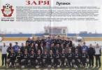 Программка к матчу Заря (Луганск) - Днепр (Днепропетровск)
