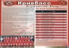 Программка к матчу Заря (Луганск) - Кривбасс (Кривой Рог)