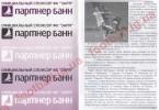 Программка к матчу Заря (Луганск) - Металлист (Харьков)