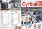 Программка к матчу Заря (Луганск) - Металлург (Донецк)