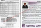 Программка к матчу Заря (Луганск) - Металлург (Запорожье)
