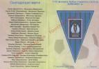 Программка к матчу Еднисть (Плиски) - Заря (Луганск)