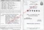 Программка к матчу Сталь (Днепродзержинск) - Заря (Луганск)