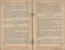 Правила соревнований. Футбол (правила игры). Физкультура и спорт. 1962 год.